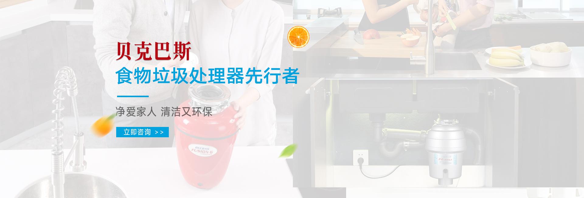 厨房垃圾处理器